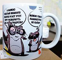 """Чашка-прикол """"Енот Толик - дизайнер"""". Печать на чашках, кружках. Нанесение логотипа на чашку"""