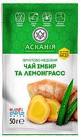 Чай фруктово-медовый Имбирь и лемонграсс ( Украина) 1саше 50 грамм