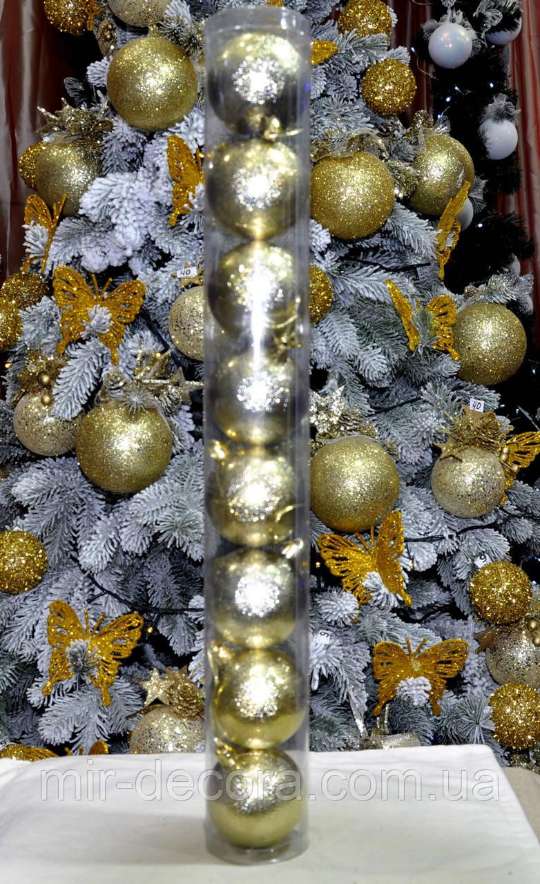 Набор перламутровых  шаров на елку  (пластик), диаметр 60, 8 шт. Цвет золото.