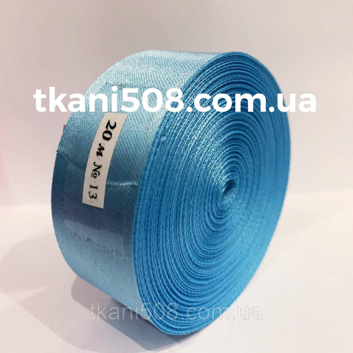 Атласная лента 2,5 cм -  нежно-голубой 13