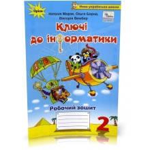Ключи до інформатики Робочий зошит 2 клас НУШ Морзе Н. та ін.