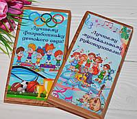 Шоколадка Музыкальному руководителю, Физработнику детского сада