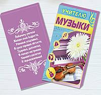 Шоколадная плитка Учителю Музыки, фото 1