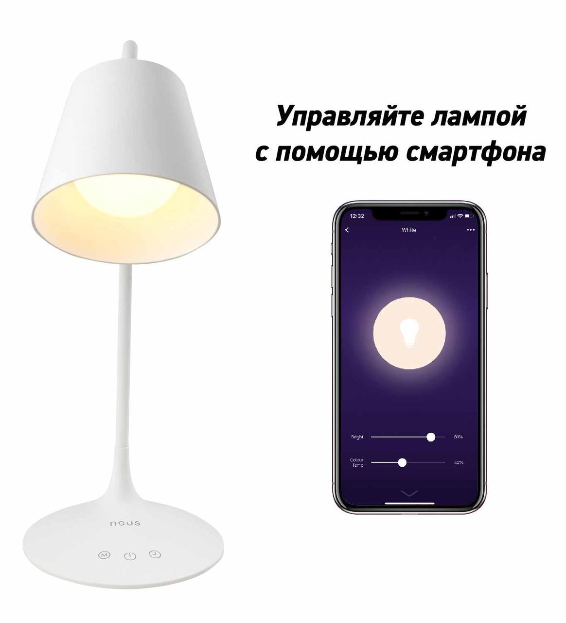 LED лампа настільна NOUS S2 6W 2700-6500K з Wi-Fi + таймер вимкнення