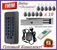 """Готовый комплект """"Protection kit - S"""" Электромагнитный замок 200-кг + Доводчик в Подарок!"""