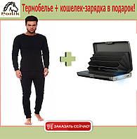 Мужское термобелье Bioactiveмикрофлис + кошелек с зарядным устройством