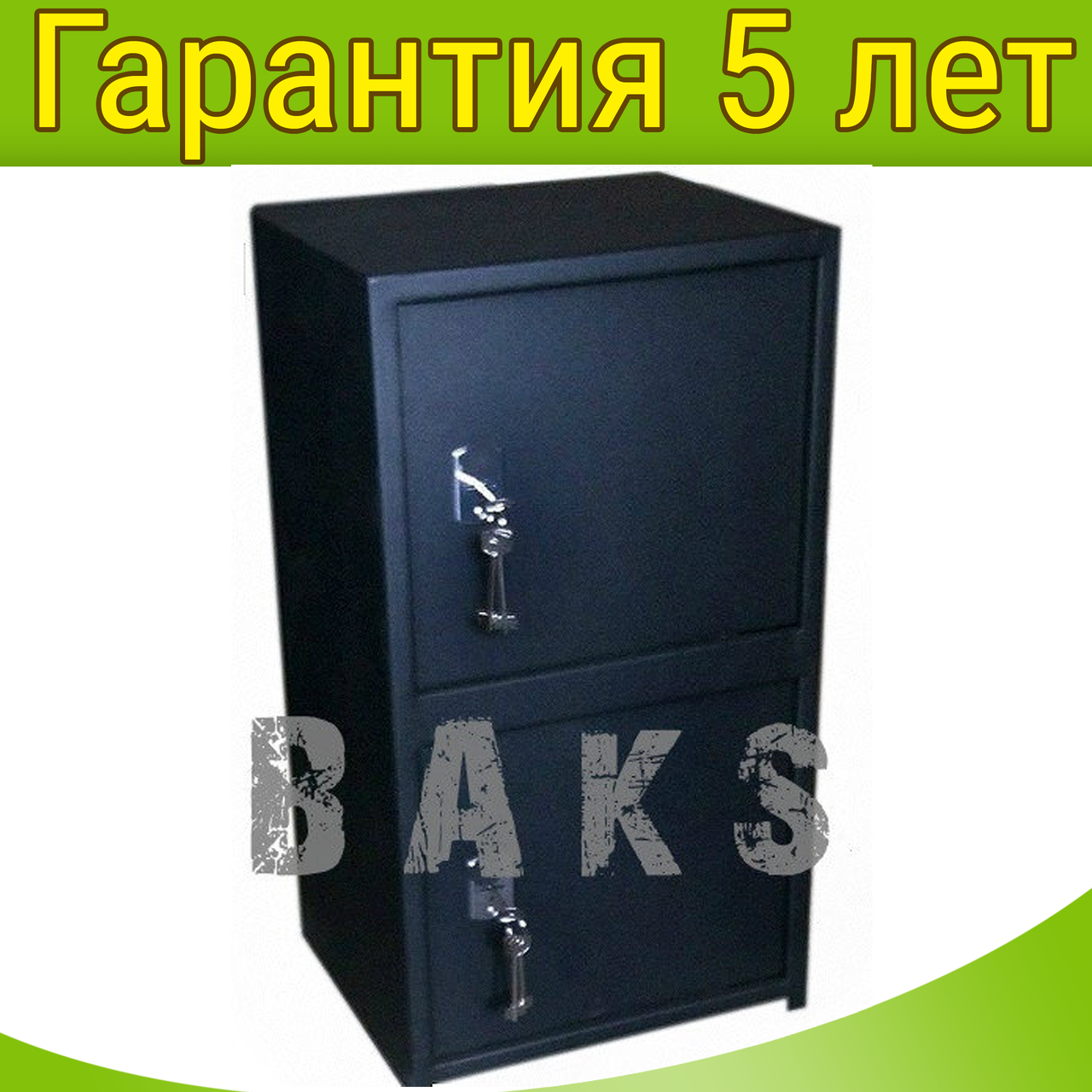 Сейф бухгалтерский Б-72/2ПП