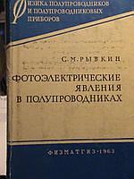 Рывкин С.М. Фотоэлектрические явления в полупроводниках. М., 1963.