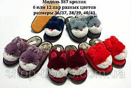 Женские тапочки оптом. 36-41рр. Модель тапочки 587 кролик