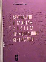 Егиазаров А.Г. Изготовление и монтаж систем промышленной вентиляции. М., 1965.