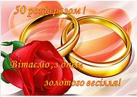 Вафельная картинка свадебные на юбилей свадьбы годовщину лебеди