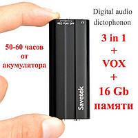Мини диктофон Savetek 600 16Гб (активация голосом)+mp3 плеер+флешка...