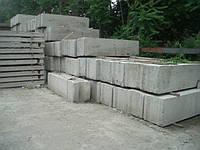 Блоки фундаментные, ФБС.30,40,50,60 в ассортименте. ЖБИ