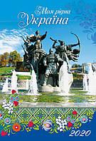 """Перекидной настенный календарь В3 на спирали """"Моя родная Украина"""" 2020 год"""