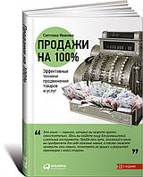 Продажи на 100% Эффективные техники продвижения товаров и услуг Иванова