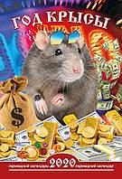 """Перекидной настенный календарь В3 на спирали """"Год крысы"""" 2020 год"""