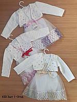 Платья нарядное для девочек 1-4 года Турция.Оптом