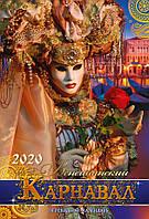 """Перекидной настенный календарь В3 на спирали """"Венецианский карнавал"""" 2020 год"""