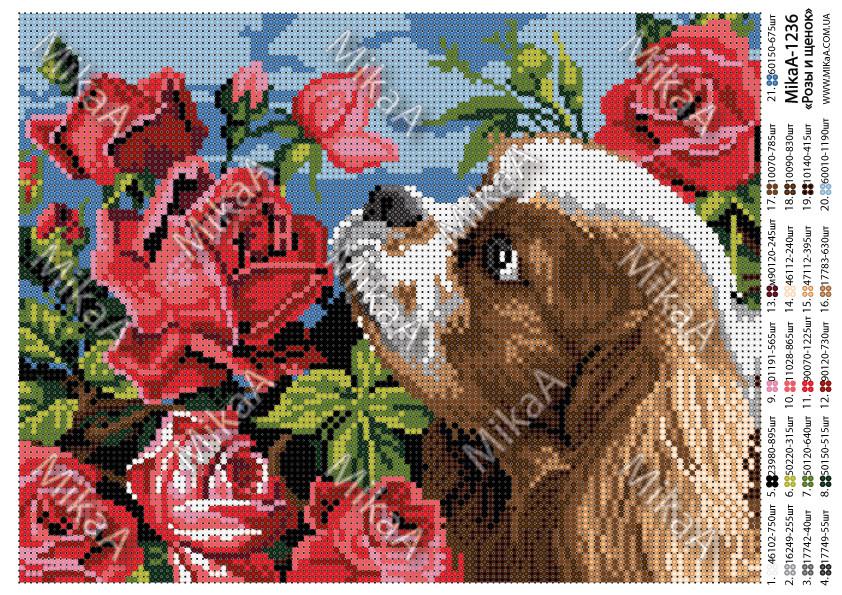 """Схема для полной зашивки бисером - """"Розы и щенок"""" А4"""