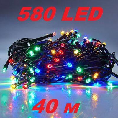 Новогодняя уличная гирлянда нитка Xmas 580 LED ламп МУЛЬТИКОЛОР  (черный провод, 40 метров)