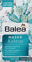 Крем-гель-маска для лица Balea С экстрактом кактуса 2 шт по 8 мл, фото 1