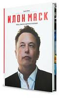 Илон Маск Tesla SpaceX и дорога в будущее Вэнс Э
