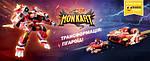 Цікава новинка Monkart -  Монкарт Гігароід Драбурст!