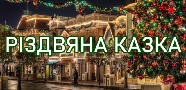 Різдвяна казка - одяг, аксесуари, подарунки