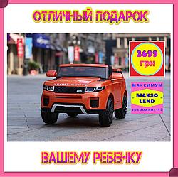 Электромобиль детский Land Rover, Sport Coupe, ORANGE (T-7832)