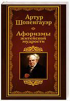 Афоризмы житейской мудрости Шопенгауэр