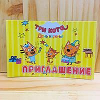 Детские пригласительные тематические (фотобумага)рус.яз.-малотиражные издания- Три Кота