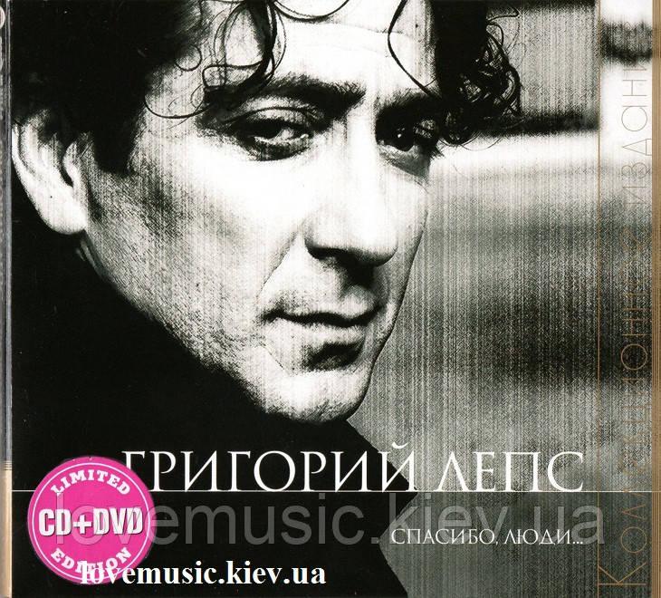 Музичний сд диск ГРИГОРІЙ ЛЕПС Спасибі, люди (2009) (audio cd)