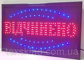 Рекламна вивіска ВІДЧИНЕНО (55х33см/ Подвійні світлодіоди)
