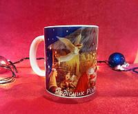 """Чашка, кружка сувенір """"Радісних Різдвяних Свят!"""""""