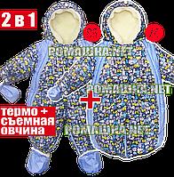 ОСЕННИЙ ЗИМНИЙ ВЕСЕННИЙ термо 2в1 съёмный мех комбинезон трансформер конверт с ручками овчина для малышей 3239