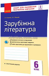 6 клас / Зарубіжна література. Зошит для оцінювання результатів навчання (2019) / Столій / Ранок