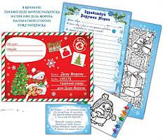 """Открытка KB1 почтовая """"Письмо Деду Морозу"""" 22х16см, Письмо, вкладыши с картинками раскрасками"""