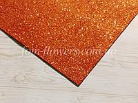 Глиттерный фоамиран,  20х30 см (А4), оранжевый., фото 1