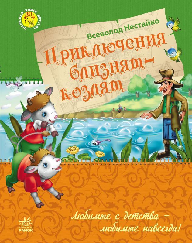 """Любимая книга детства """"Приключения близнят-козлят""""  Ранок Ч179011Р"""