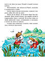 "Любимая книга детства ""Приключения близнят-козлят""  Ранок Ч179011Р, фото 8"