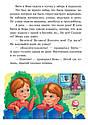 "Любимая книга детства ""Приключения близнят-козлят""  Ранок Ч179011Р, фото 9"