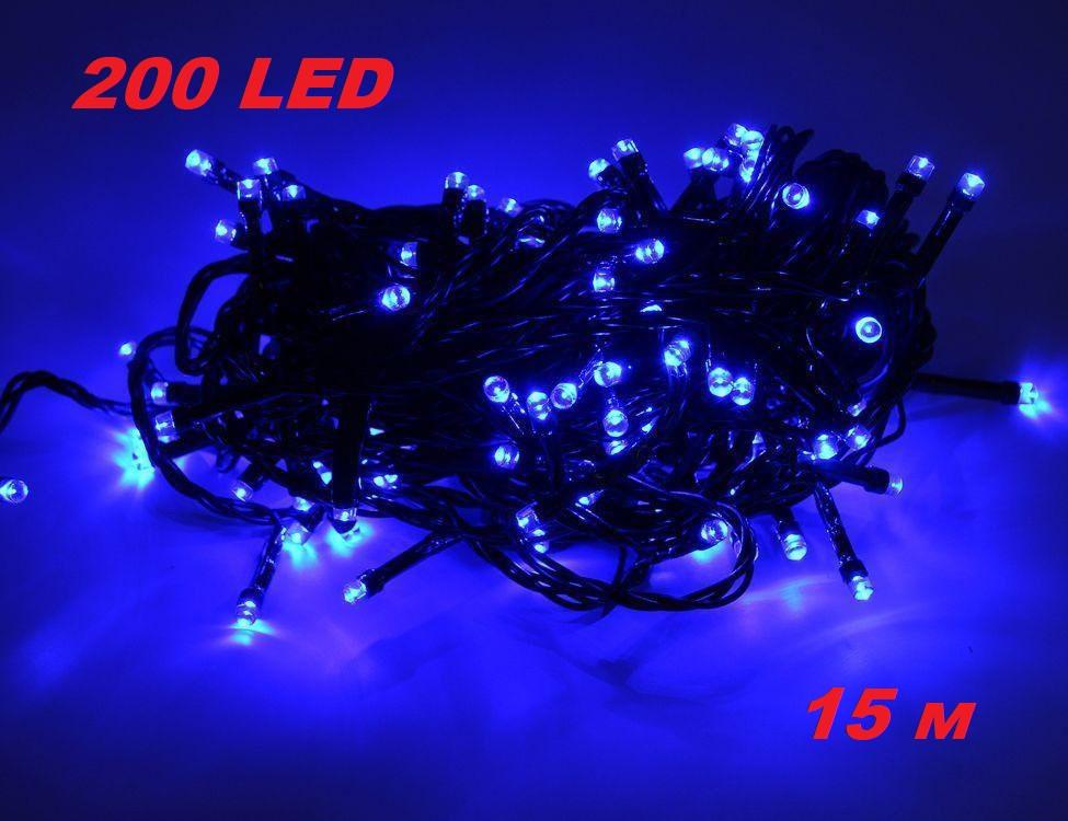 Новогодняя гирлянда нить Xmas 200 LED ламп синего свечения (черный провод, 15 метров)
