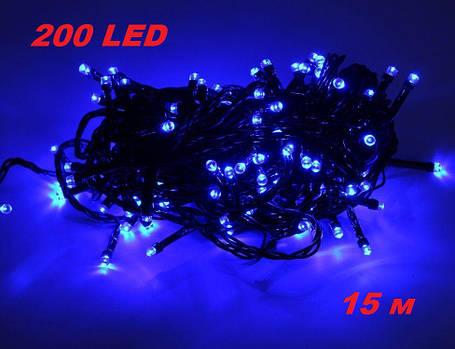 Новогодняя гирлянда нить Xmas 200 LED ламп синего свечения (черный провод, 15 метров), фото 2