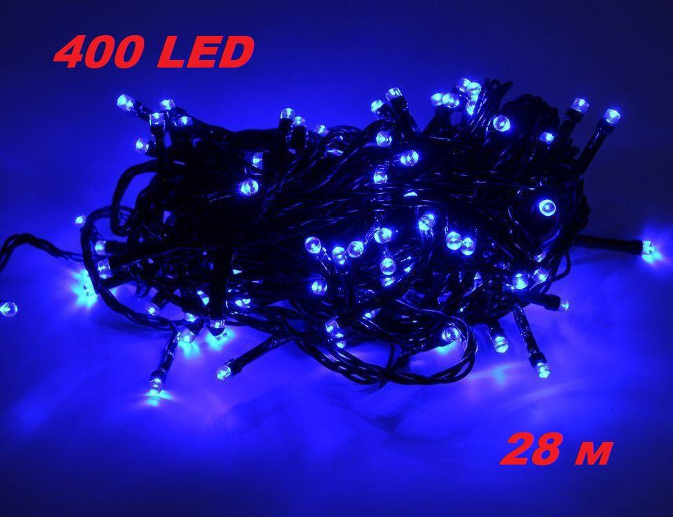 Новогодняя гирлянда нить Xmas 400 LED ламп синего свечения (черный провод, 28 метров)