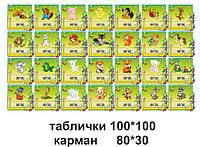 Таблички для детского сада