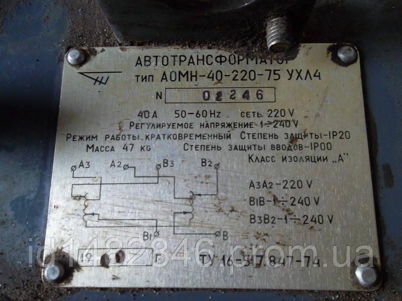 Автотрансформатор 40А Латр тип АОМН-40-220-75 40А