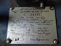 Автотрансформатор 40А Латр тип АОМН-40-220-75 40А, фото 1