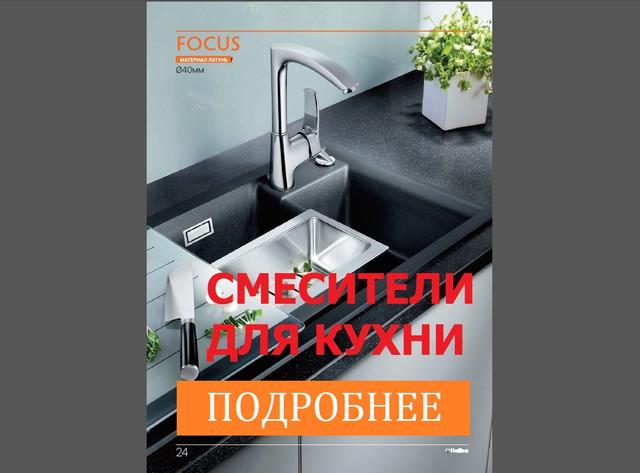 Смеситель для кухни с высоким изливом