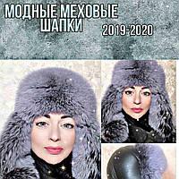 Новинки меховых шапок.Модно, комфортно и тепло!
