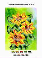 Схема для вышивания бисером - Подсолнухи